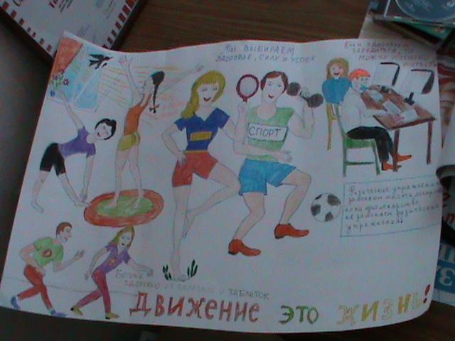 Образ жизни 2010г конкурс плакатов